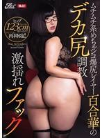 JUFD-620 Muchimuchi System Mecha Chico Butt Layer Lily Hana Deka Ass Torture Intense Shaking Fuck Lily Hana