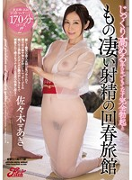 JUFD-629 Full Erection And Terrible Rejuvenated Inn Aki Sasaki Of Ejaculation Entertain In Handjob Increase Carefully