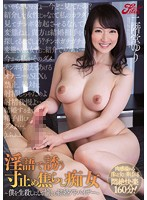 JUFD-648 - Enlightenment Marriage Adviser - Yuri Nikaido In The Dimensions Stop Teasing Slut - Half-dead Me To Invite In Dirty