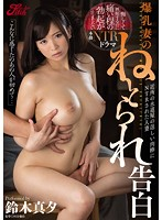 JUFD-651 Tits Wife Of Netora Been Confession Nearby Tap Ya Strong Meat Stick Mayu Married Woman Suzuki Has Been NTR To