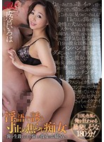 JUFD-688 Enlightenment Her Sister Narimiya ABCs In The Dimensions Stop Teasing Slut