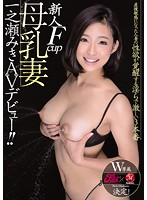 Fitch × Madonna W Dedicating Decision!Rookie Fcup Breast Milk Wife Ichinose Miki AV Debut! !Intense In Indecent Sexual Desire Of Postpartum Sensitive To Became A Married Woman Is Waking 3 Production I