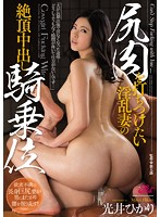 JUFD-711 Pies Climax Of Horny Wife You Want To Strike The Ass Meat Cowgirl Akira Mitsui