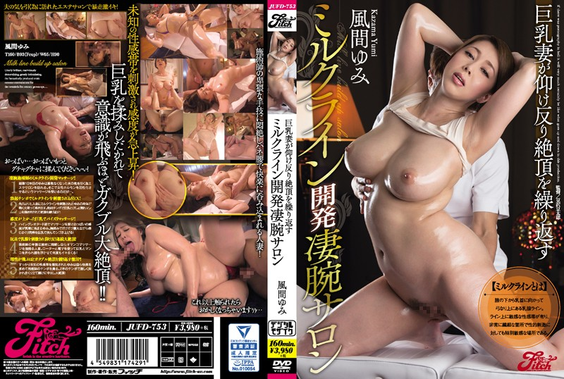 jufd753pl JUFD 753 Yumi Kazama   Big Breasts Wish Reflects And Cums Repetitively Milk Line Development Great Brunette Salon