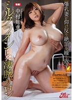 [JUFD-763] Milk Line Development Mother's Baby Wife Repeats Culmination And Rebirth Tomoe Nakamura