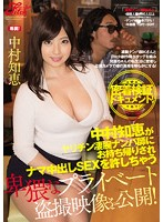 Contact Verification Document!Nakamura Tomoe Gets Taken Home To Yaritin's Masterpiece Nampa And Snakes Cum Shot Out SEX For An Unscrupulous Private Voyeur Video Released!