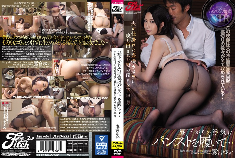 JUFD-833 Cheating In The Afternoon Wearing A Pantyhose ... Her Wife's Nasty Lower Half Body Yui Takumiya Reflected On A Camouflaged Camera Taken By Her Husband