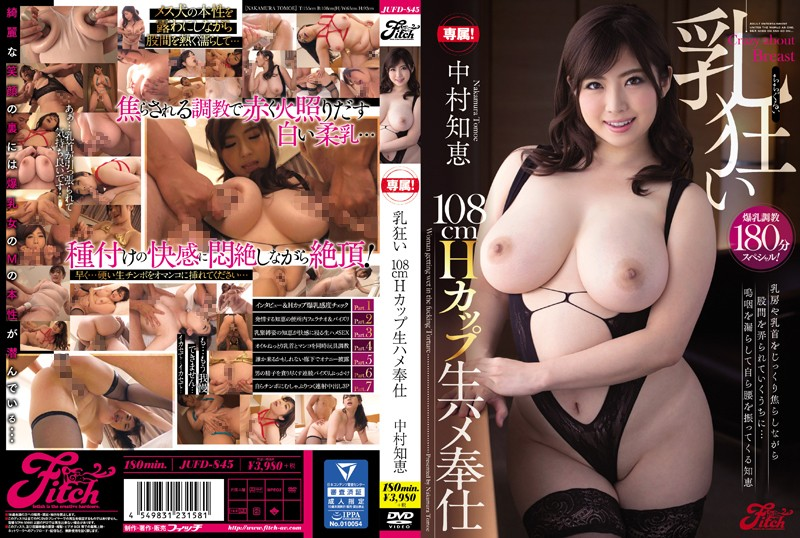 JUFD-845 Milk Mad 108 CmH Cup Raw Female Service Nakamura Tomoe