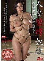 Married Women Bondage Slave Mai Hasegawa ~ Breast Gang Raped By A Relatives ~