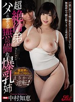 Unprotected Breast-breasted Older Sister Tomoe Nakamura Who Gets Fucked By Supernova Brother