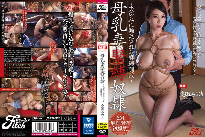 JUFD-906 Breastfeeding Wife Bondage Slave ~ Ganbanna Breast Gangbanged For Her Husband ~ Minori Kuwata