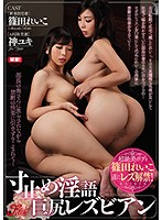 [JUFE-003] Teasing, Dirty Talk, Big Asses, Lesbians. Teasingly Pulled Into Forbidden Pleasure By My Boss's Wife... Reiko Shinoda, Yuki Jin