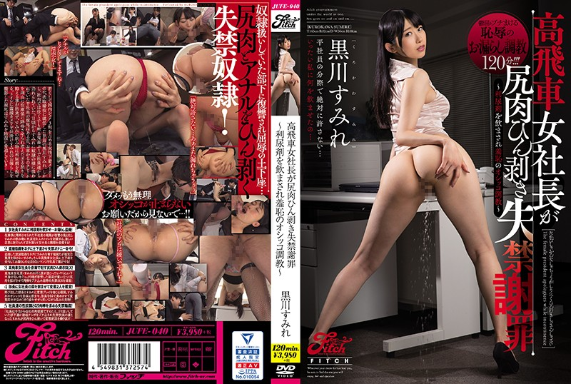 JUFE-040  An Overbearing Female Company President Spreads Open Her Butt Cheeks, Pisses Herself And Apologizes ~Shameful Piss Training After Being Forced To Drink A Diuretic~ Sumire Kurokawa