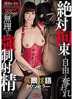 催眠淫語カウンセラー 絶対拘束で自由を奪われ無理やり強制射精 澤村レイコ JUFE-055画像