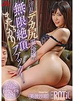 淫乱デカ尻風俗嬢の無限絶頂またがりファック! 美波沙耶 JUFE-169画像