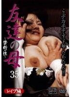 「~禁断の性~ 友達の母 35」(高山京香)