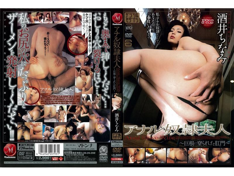 [JUKD-321]  Anal Slave Wife Chinami Sakai