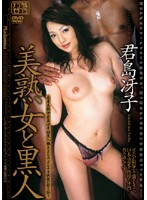 JUKD-735 美熟女と黒人 君島冴子