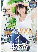 専属 元美人お天気キャスター 絶頂予報100% 激イキ4本番 大城雪乃