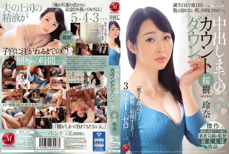 http://pics.dmm.co.jp/mono/movie/adult/jul117/jul117pl.jpg