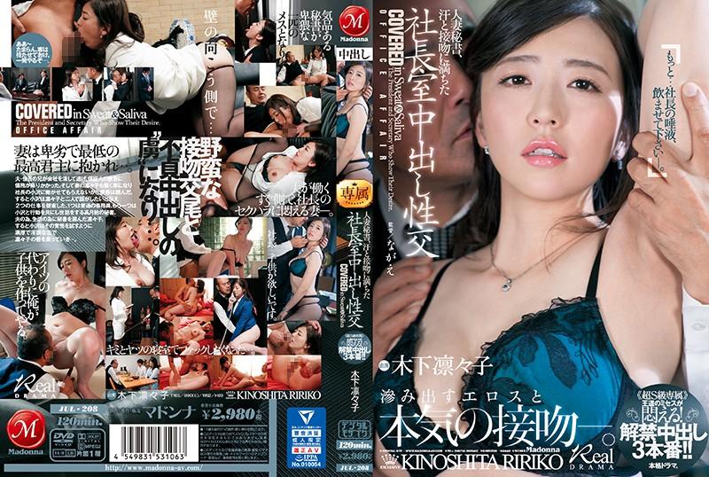 【中文】[JUL-208] 人妻秘書、滿是汗水接吻社長室中出性交 木下凜凜子
