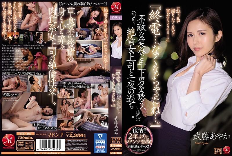 【中文】[JUL-265] 浮現蔑視微笑引誘年輕男部下、與絶倫女上司度過一夜。 武藤彩香