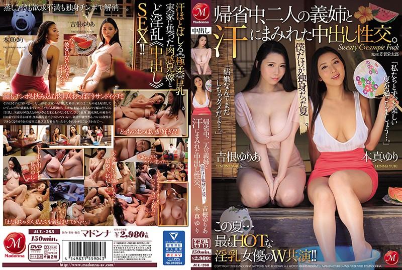 【中文】[JUL-268] 只有我單身的夏天。返鄉探親中、與二位大嫂汗流浹背中出性交。