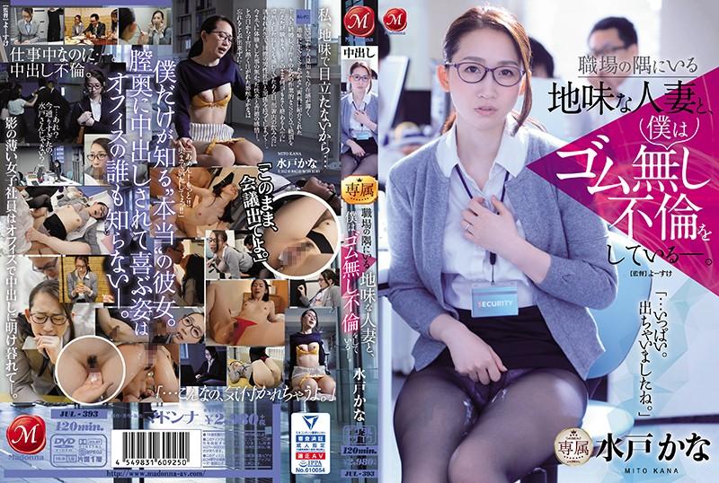 JUL-393 職場の隅にいる地味な人妻と、僕はゴム無し不倫をしている―。 水戸かな