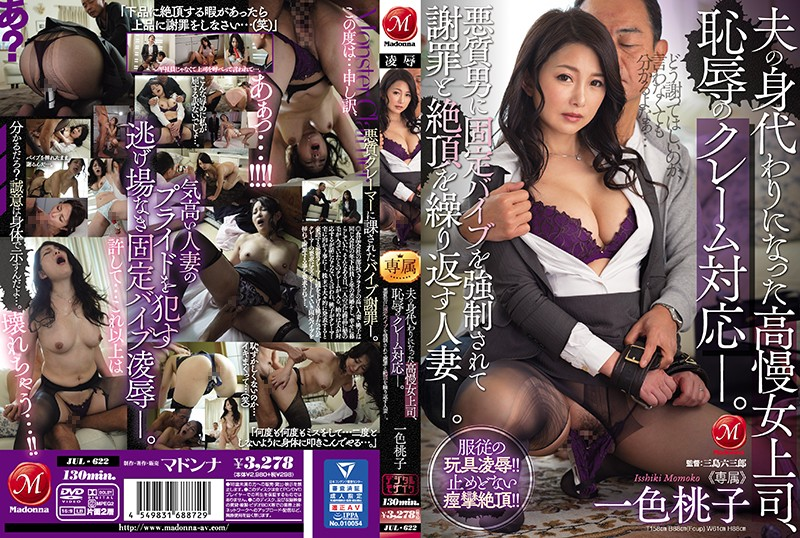 Bokep Jepang Jav JUL-622 A Proud Female Boss Who Took The Place Of Her Husband, Responding To Complaints Of Shame. A Married Woman Who Is Forced To A Fixed Vibe By A Malicious Man And Repeats Apology And Cum. Momoko Isshiki