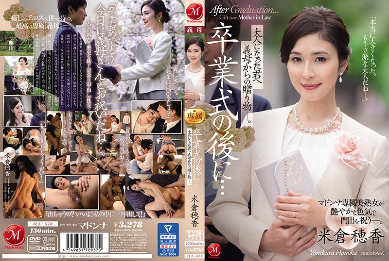 http://pics.dmm.co.jp/mono/movie/adult/jul670/jul670pl.jpg