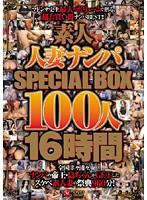 素人人妻ナンパSPECIAL BOX100人16時間