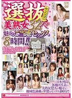 春の選抜 美熟女32人が魅せるご当地セックス8時間!!