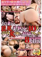 【新作】もの凄い巨尻美熟女40人のデカ尻弾む超絶ファック8時間