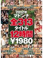 jusd491ps 2012年マドンナ全313タイトル12時間¥1980
