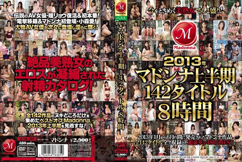小早川怜子「2013年マドンナ上半期142タイトル8時間」
