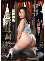 Reiko Kubo Butt Torture Mother Incest