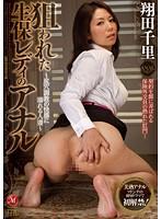 【新作】狙われた生保レディのアナル ~尻穴調教の快感に溺れる人妻~ 翔田千里