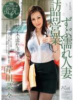 【新作】ずぶ濡れ人妻訪問営業 芹川菜々