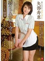 【新作】バイト先で知り合った素敵な奥さん 矢部寿恵