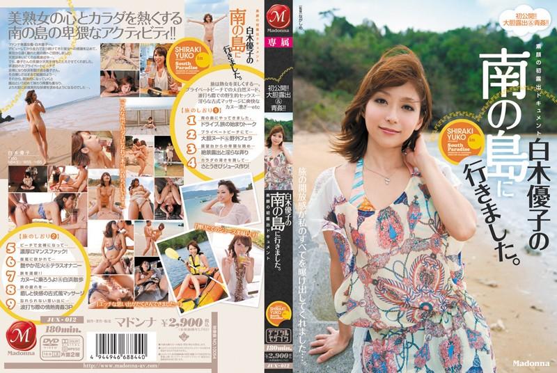 [JUX-012] 素顔の初露出ドキュメント 白木優子の南の島に行きました。