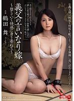 【予約】義父の言いなり嫁 ~堕ちていく快感に身を委ねて~ 鶴田舞