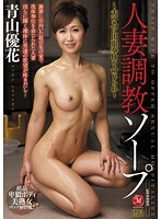 JUX-029 Yuka Aoyama - Ordered To Serve Her Husband's Business Trip To Thorpe-trained Married