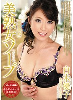 Princess Palace Vase Beautiful Mature Woman Soap - Yuuko Shiraki