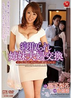 JUX-064 - Rika Fujishita Sister Sarah Trees Are Cuckold Wife Swapping
