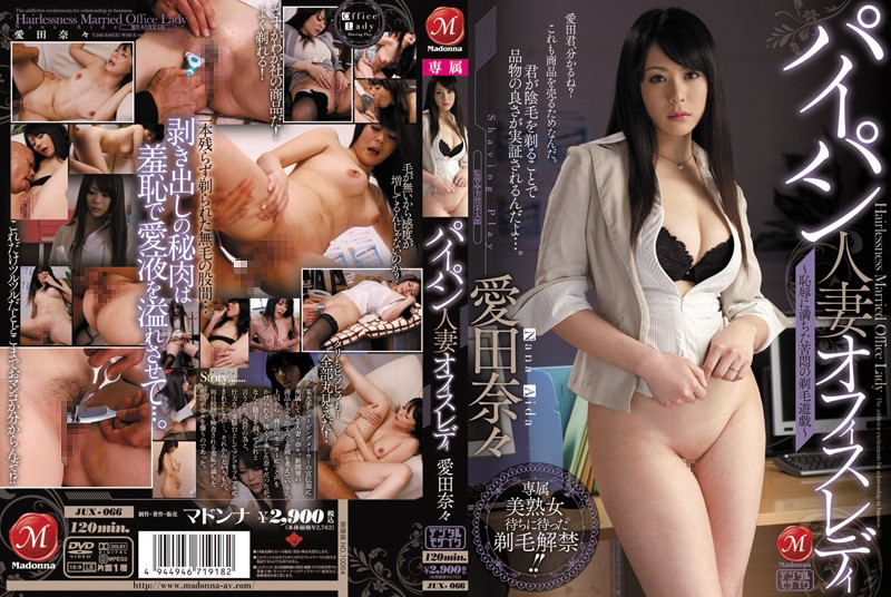 JUX-066 ~ Love Tana Play Shaving Torture Filled With Shame Office Lady - Shaved Married People