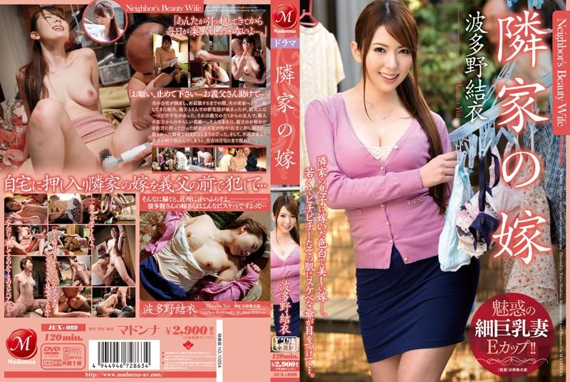 [JUX-089] 隣家の嫁 波多野結衣-Censored -2