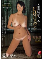 JUX-102 - Obscene Bikini Line - Aitana That Have Been Embarrassed Tan ~ Bare Married People