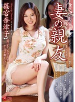 Watch Best Friend Wife - Natsuko Shinomiya
