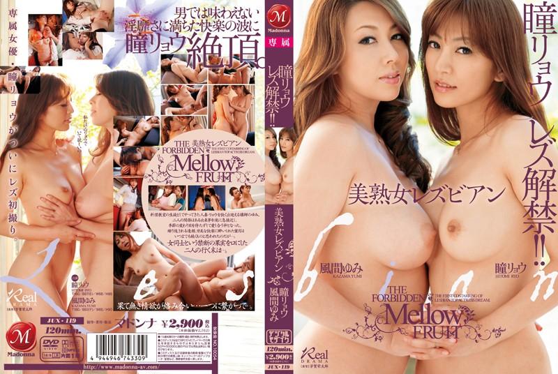 JUX-119 Hitomi Ryourezu Ban! !Beautiful Mature Woman Lesbian Ryo Hitomi Kazama Yumi