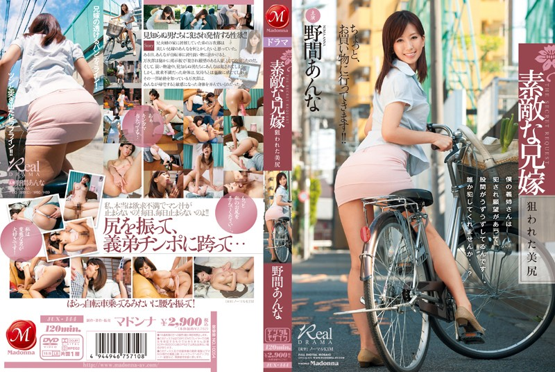 JUX-144 Ass Noma Anna That Was Targeted Elder Brothers Wife A Nice